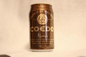 Coedo_cyara_1