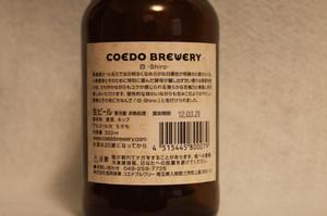 Coedo_shiro_2