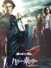 harrypotter_goblet_of_fire